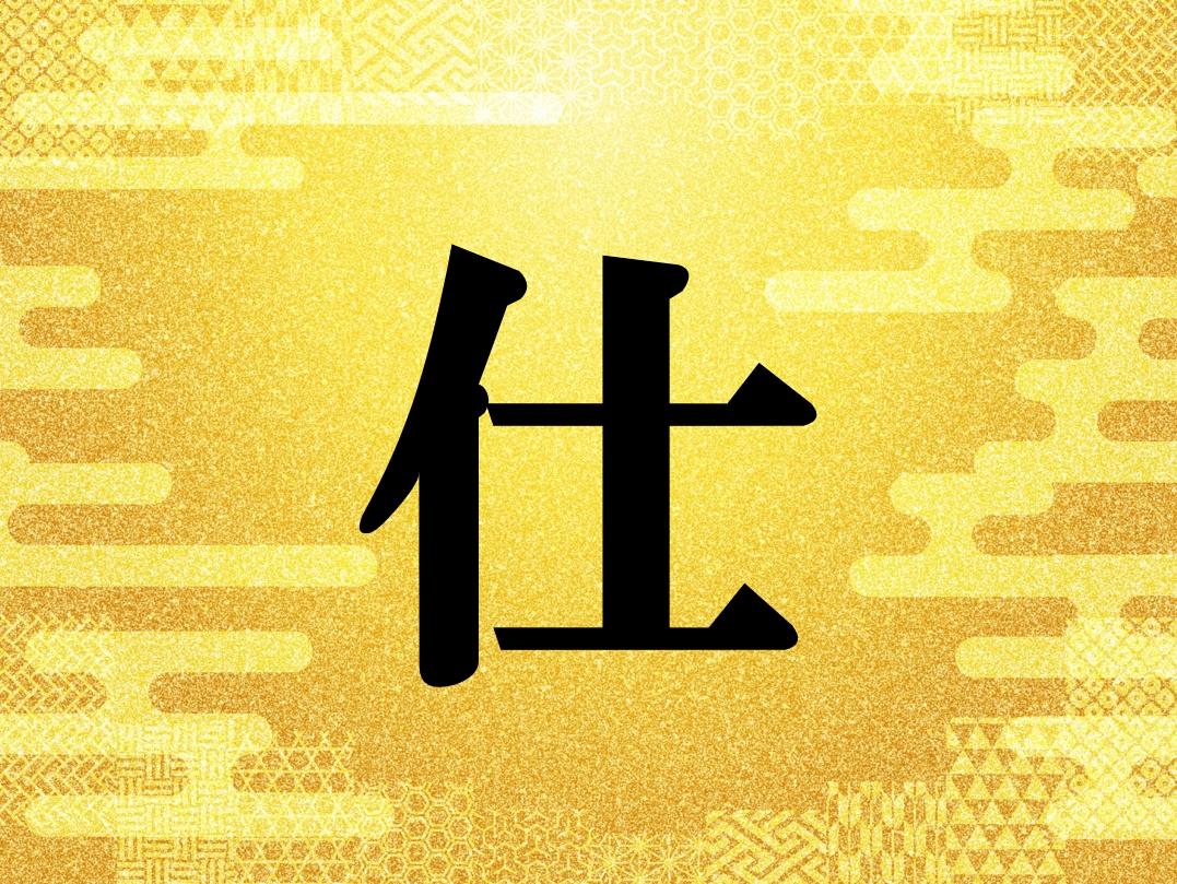 2020年の「色と漢字」