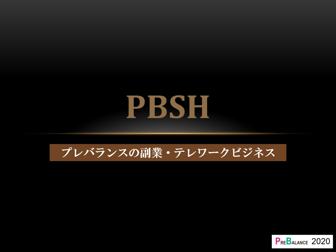 副業・テレワークビジネス PBSH無料説明会