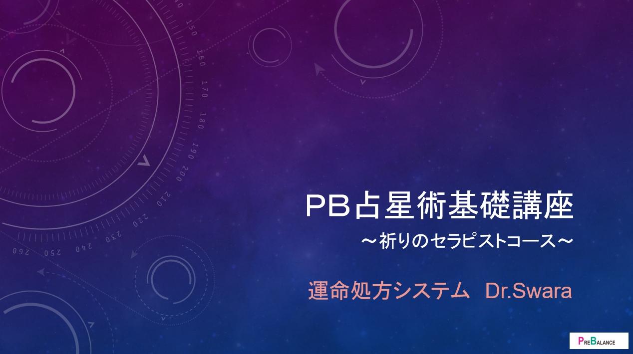 関西でPB占星術講座を開催