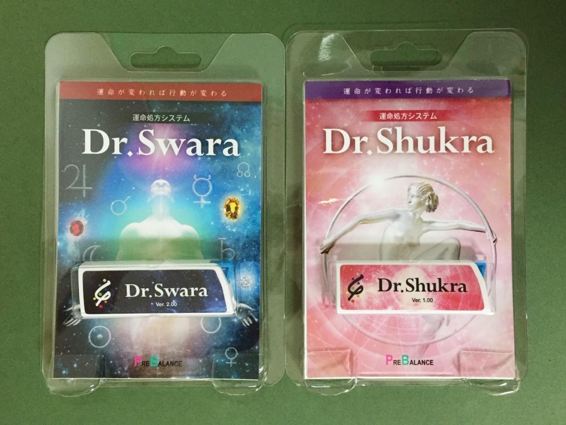 運命を変える医神「シュワラとシュクラ」