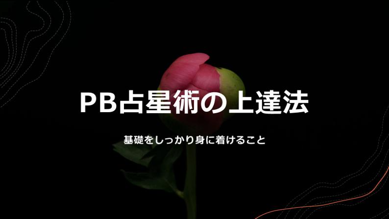PB占星術上達法(16:24)