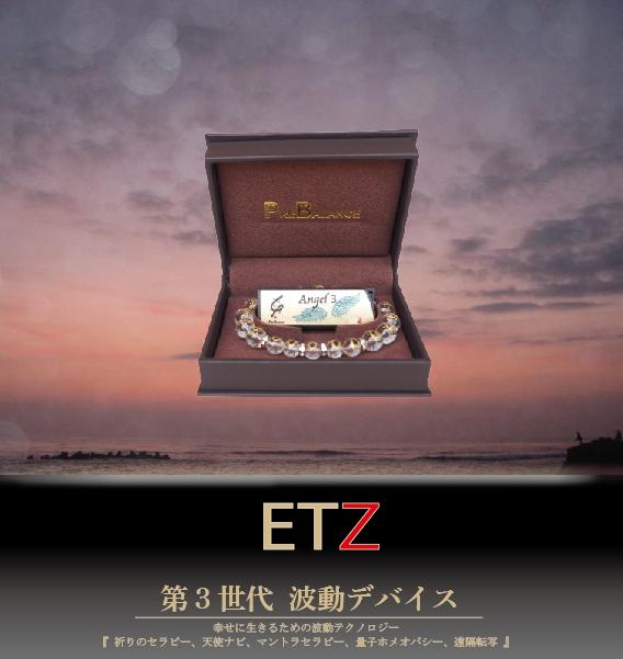 体験談⑤ ETZの驚くべき効果