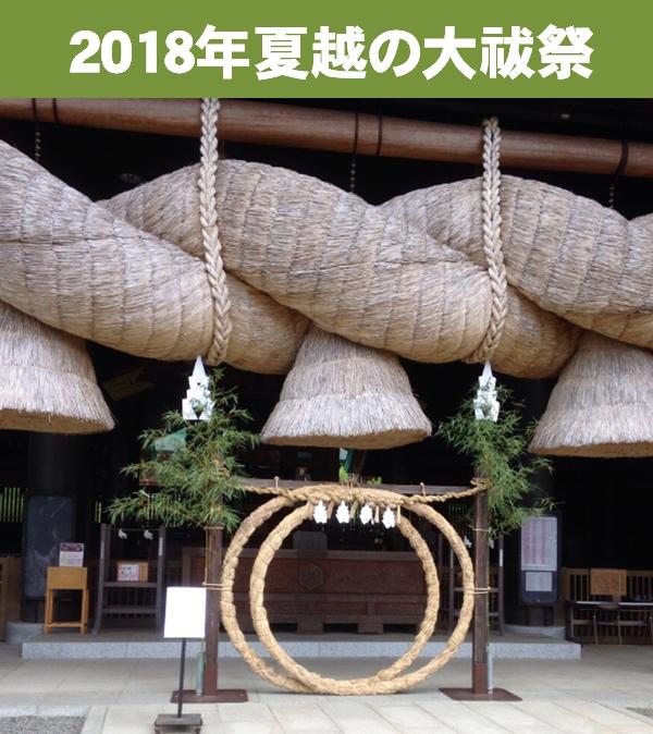 2018年 夏越大祓祭