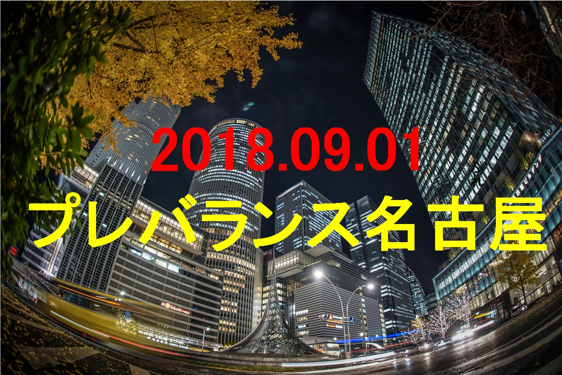 プレバランス名古屋 9月1日オープン