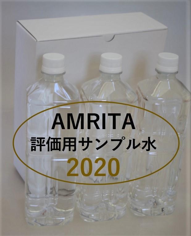 AMRITA2020をお試しください
