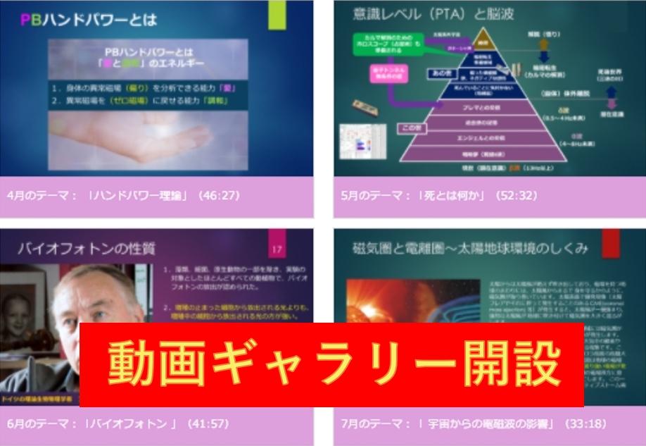 "<span class=""title"">水星の逆行終了・動画ギャラリー・新受講システム</span>"