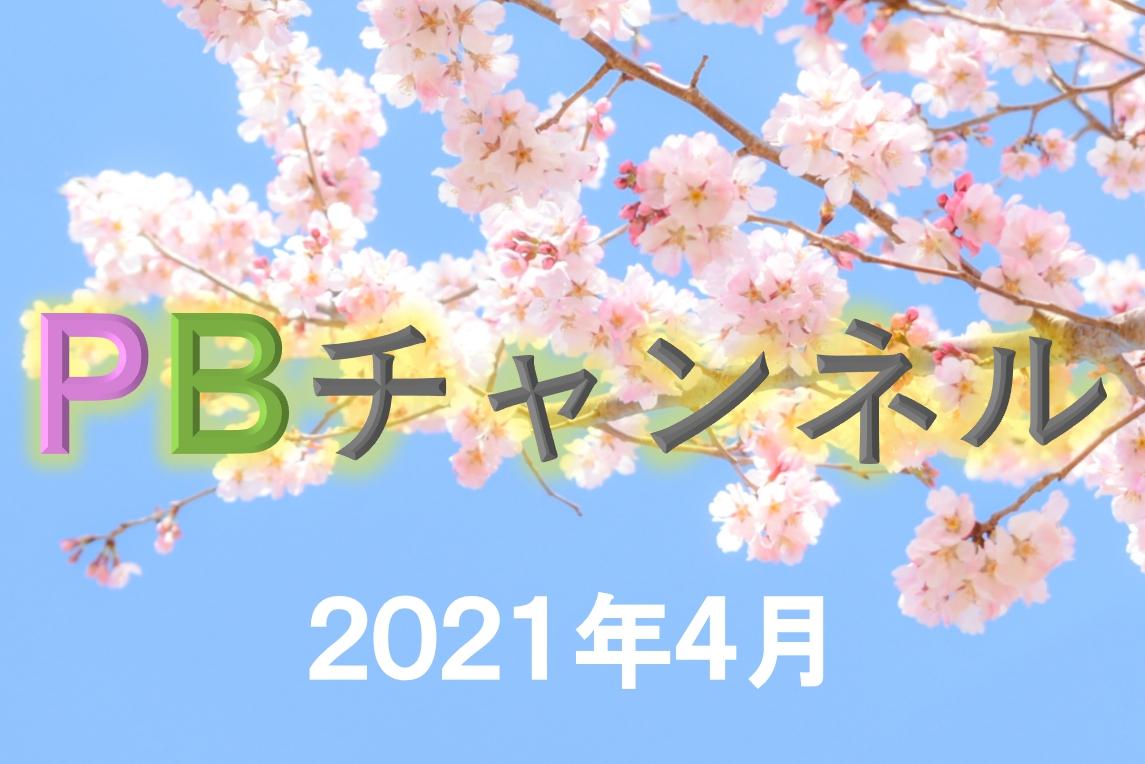 """<span class=""""title"""">4月度PBチャンネル(参加無料)</span>"""