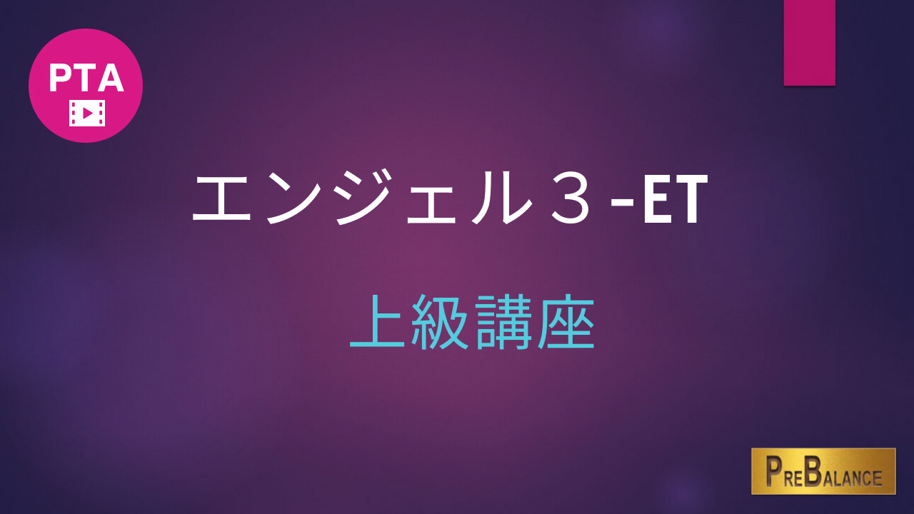 エンジェル3-ET上級講座