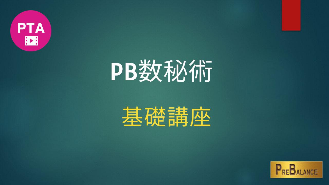 PB数秘術基礎講座