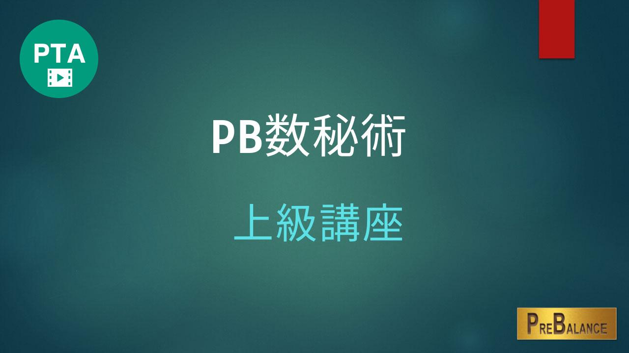 PB数秘術上級講座