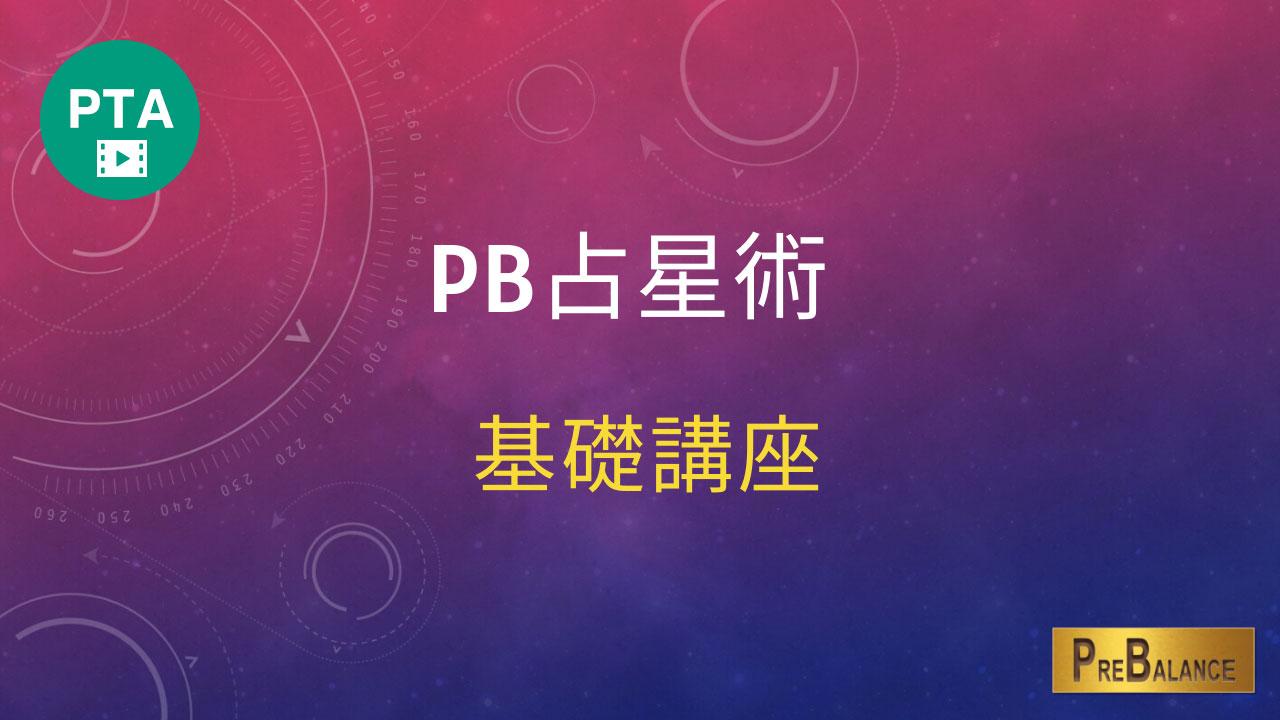 PB占星術基礎講座
