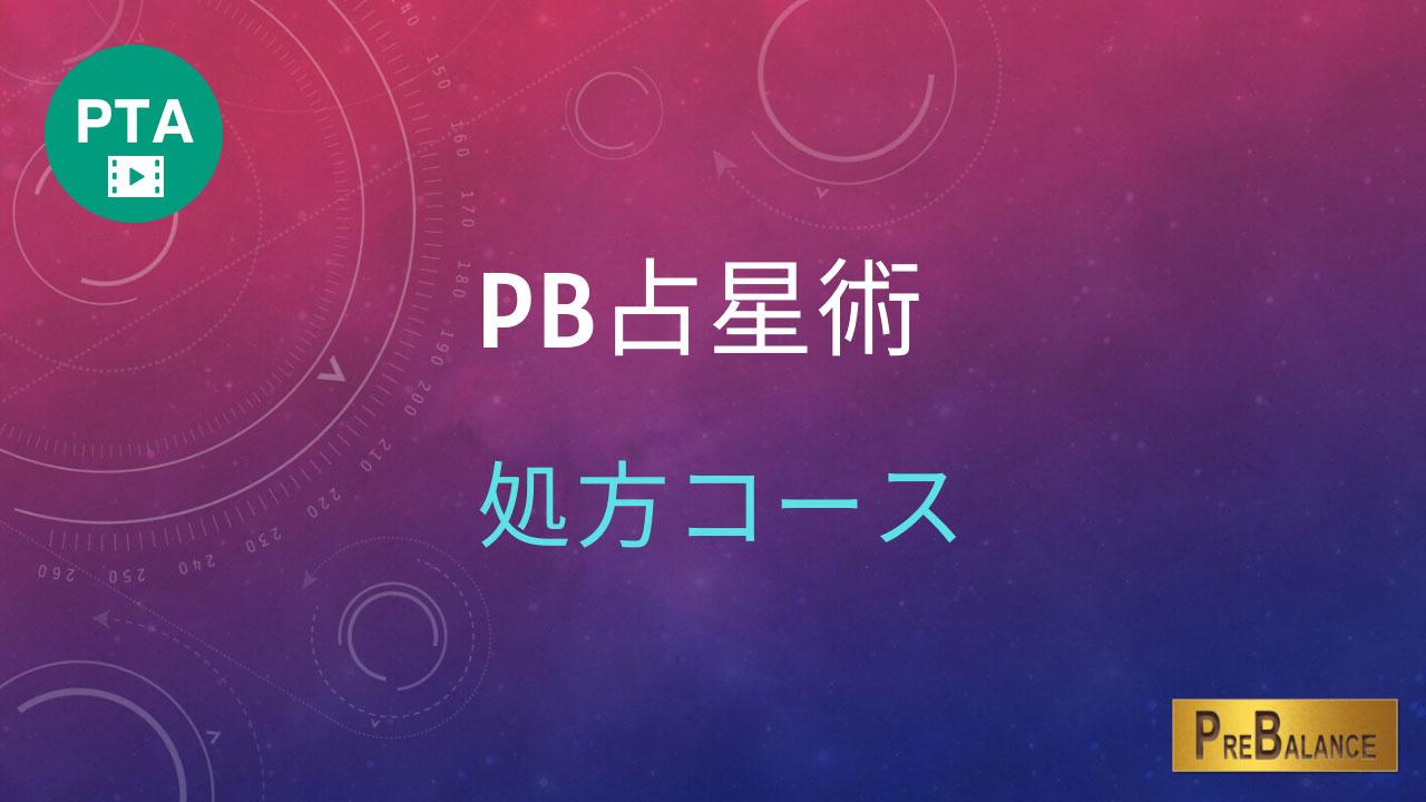 PB占星術処方コース